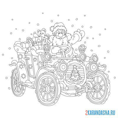 Print a coloring book santa claus in a car with gifts on A4