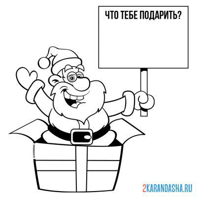 Print a coloring book santa claus is cheerful on A4