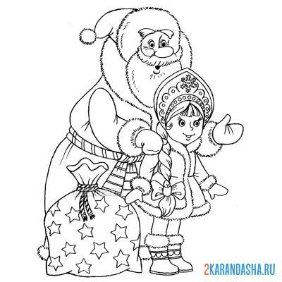 Print a coloring book ded moroz and snegurochka on A4