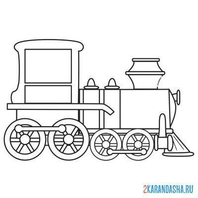 Распечатать раскраску локомотив поезда на А4