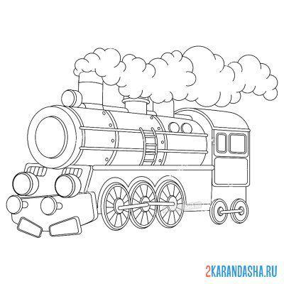 Распечатать раскраску паровоз с дымом из трубы на А4