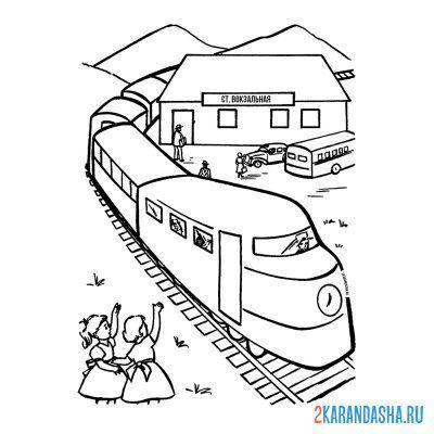 Распечатать раскраску поезд на станции на А4