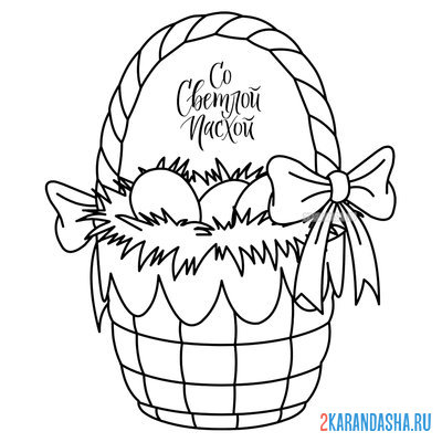 Print a coloring book basket with bow and easter eggs on A4
