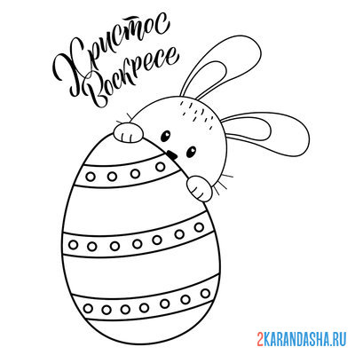 Print a coloring book bunny congratulates on a light easter on A4