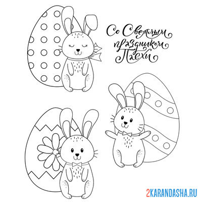 Print a coloring book cute bunnies and a few easter eggs on A4