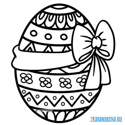 Print a coloring book beautiful easter egg with bow and patterns on A4