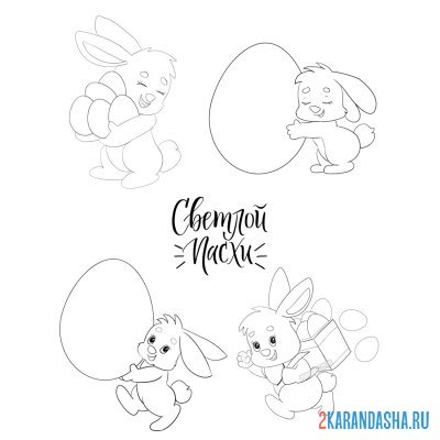 Print a coloring book easter card with the inscription on A4