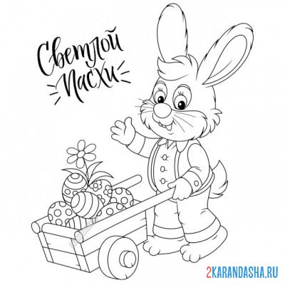 Print a coloring book rabbit and cart with easter eggs on A4