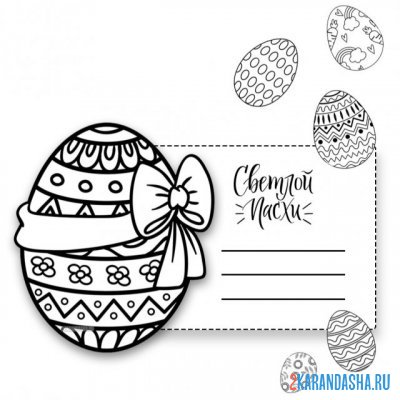 Print a coloring book festive easter card on A4