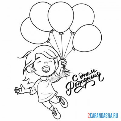 Print a coloring book balloons on A4
