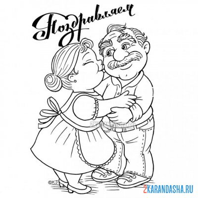 Print a coloring book happy grandmother and grandfather on A4