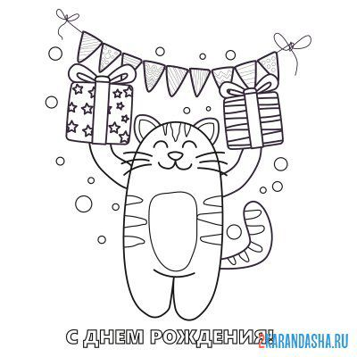 Print a coloring book happy birthday cat on A4