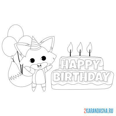 Print a coloring book happy birthday fox on A4